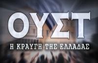 Η Κραυγή της Ελλάδας - Μια ταινία που πρέπει να δουν ΟΛΟΙ ! (Video)