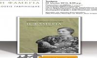 Παρουσίαση του βιβλίου Η ΦΑΜΕΓΙΑ της Αντωνίας Ζεβόλη – Νταουντάκη.