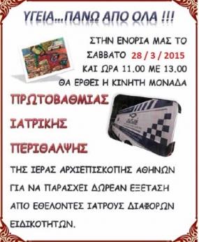 Κινητή Μονάδα Πρωτοβάθμιας Ιατρικής Περίθαλψης Της Ι.Αρχ. Αθηνών